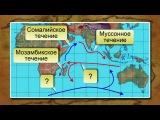 География. 7 класс. Урок 15. Индийский океан.